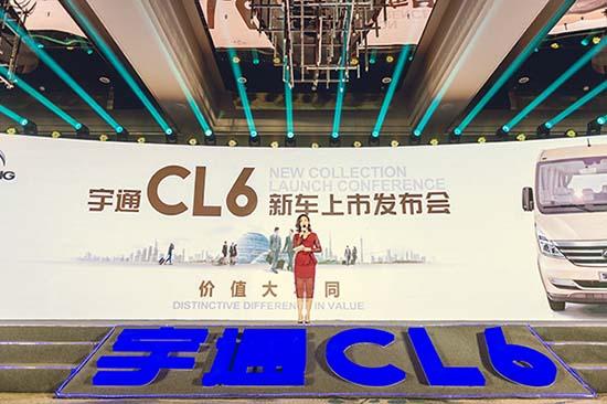 宇通CL新一代商旅客车(产品发布现场掠影)