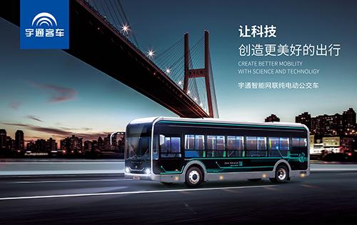 宇通汤玉祥:加快智能驾驶在城市快速公交和环卫领域应用