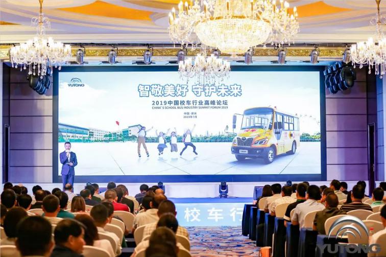 用什么守护孩子的未来?2019中国校车高峰论坛给出答案