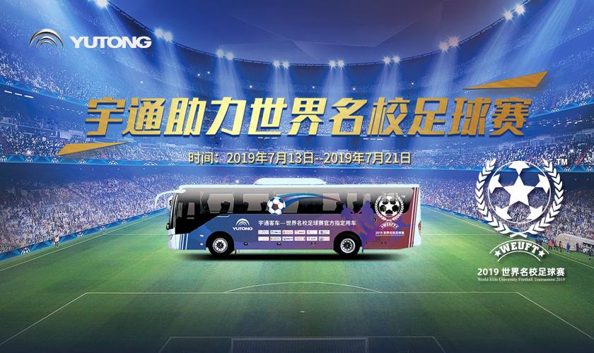 宇通助力12支世界名校球队绿茵角逐,又一足球赛盛夏来袭