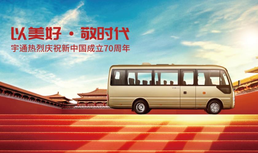 """献礼新中国成立70周年:中国制造的""""最新娱乐送彩金68元样板"""""""