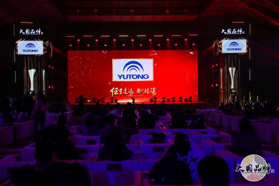 """宇通客车荣获""""新中国成立70周年70品牌"""""""