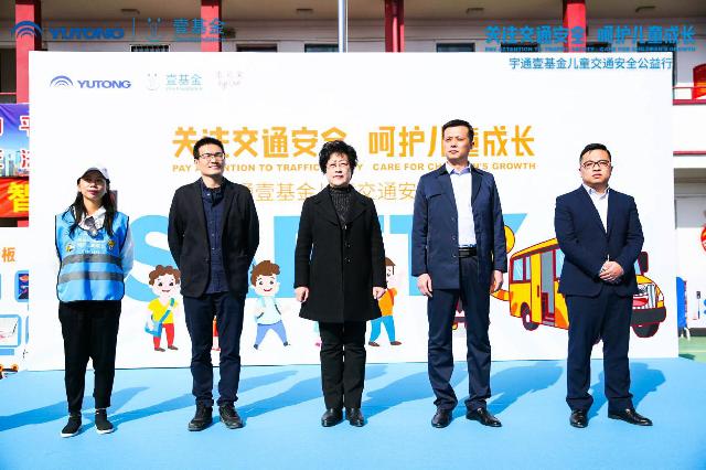 宇通&壹基金儿童交通安全公益行走进上海