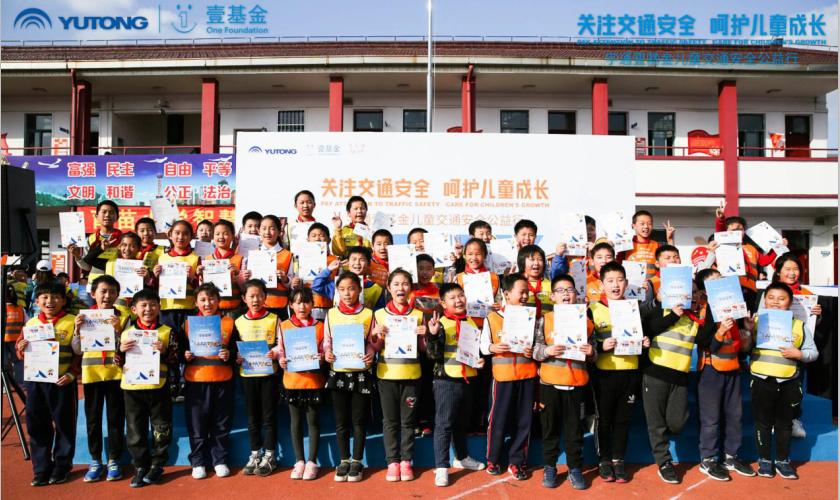 最好的礼物!国际儿童日,宇通&壹基金儿童交通安全公益行走进上海