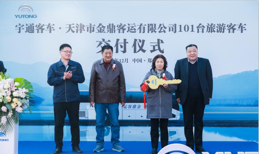 澳门银河app官方下载向金鼎客运交付101辆客车,创下天津旅游客车市场批量订单纪录