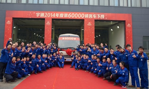 宇通2014年第60000辆客车下线  带领中国客车行业攀上新高点