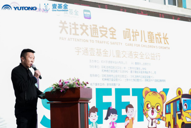 """知""""安全""""方能行""""安全"""",2020宇通&壹基金儿童交通安全公益行走进呼市"""