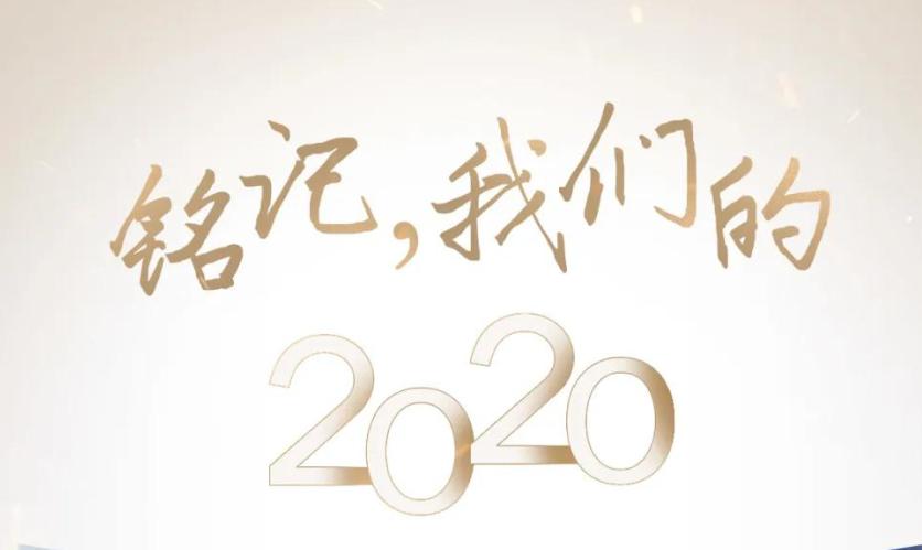2020,这些和宇通人有关的瞬间值得铭记!