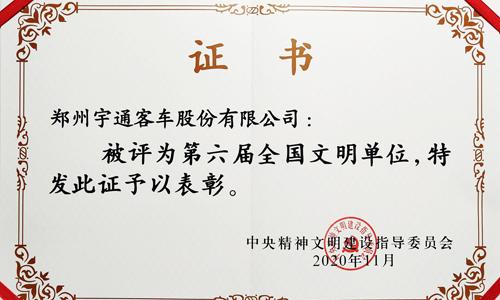 """宇通公司荣膺""""全国文明单位""""荣誉称号"""
