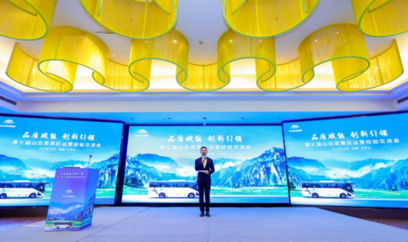再为高品质发展领航,宇通第七届山岳类景区运营经验交流会举办