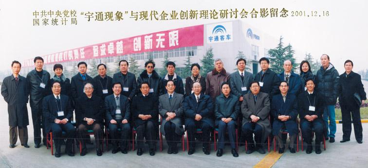 """""""宇通现象""""与现代企业创新理论研讨会"""