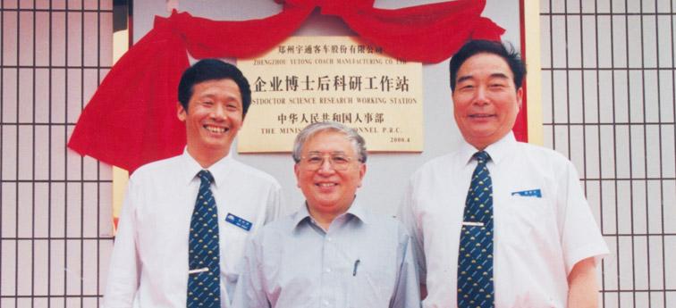 2000年,宇通成立博士后科研工作站