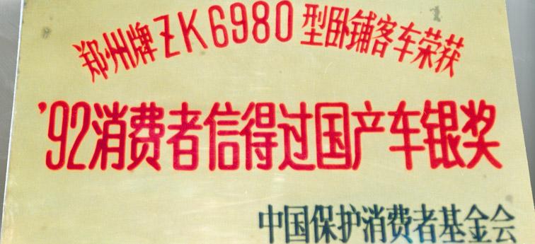 """ZK6980系列客车获""""中国品牌""""产品"""