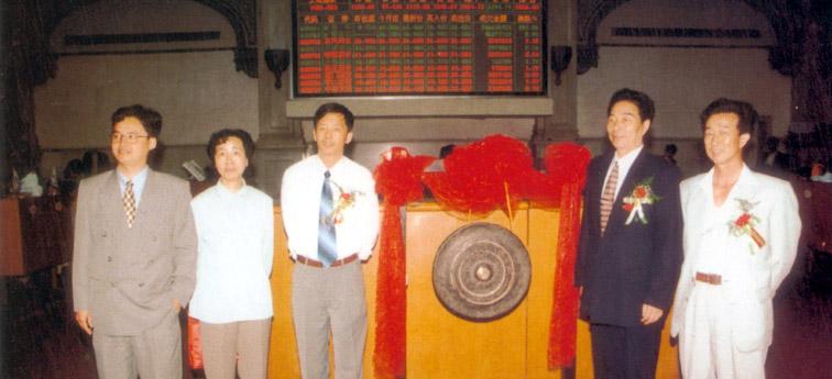 宇通公司股票在上海证券交易所挂牌上市
