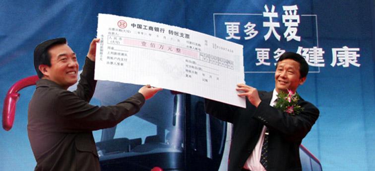 宇通公司捐资百万助郑州抗非典