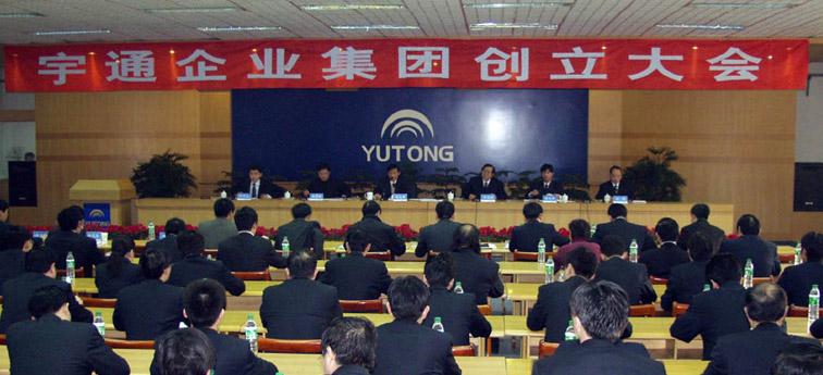 郑州宇通企业集团成立