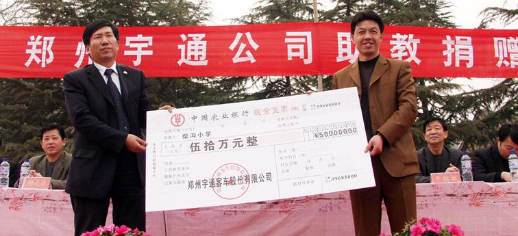 宇通再次向贫困小学捐款50万