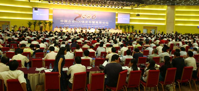 """2006""""中国企业500强""""隆重揭晓  宇通再登行业榜首"""