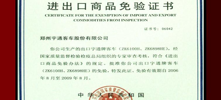 宇通拿到我国汽车行业出口张免验证