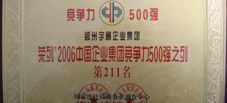 """宇通五度蝉联""""中国较大500家企业集团"""""""