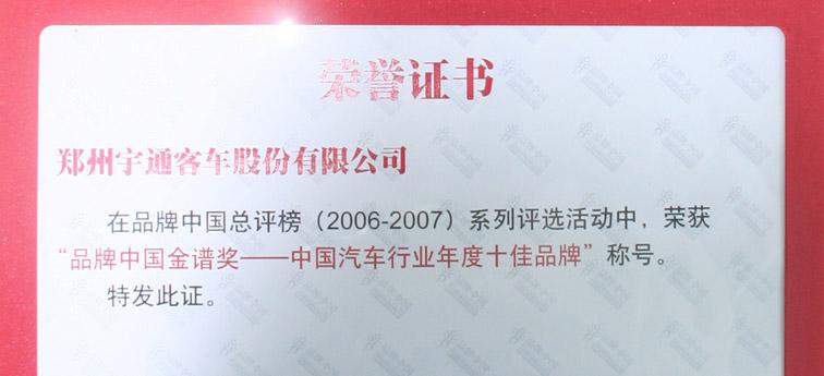 """宇通荣获""""中国(汽车)行业年度10佳品牌"""""""