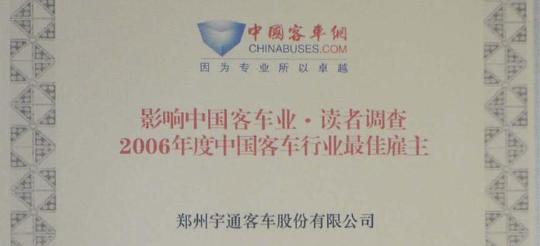 宇通成为中国客车行业最佳雇主