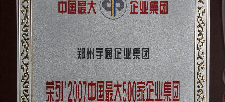 """宇通连续六年荣列""""中国500强"""""""