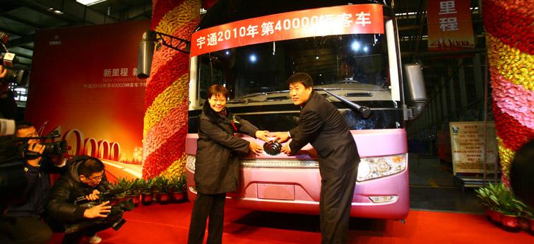 宇通2010年第4万辆客车下线 新里程 新起点