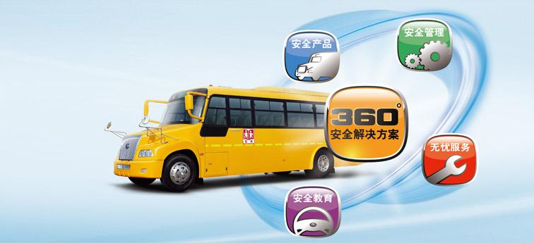 宇通成为国内安全校车的代名词