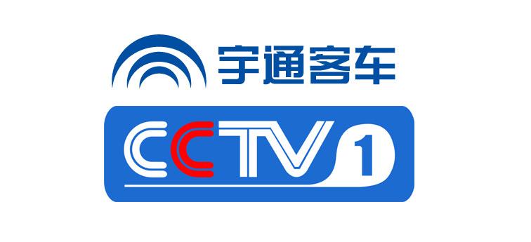 宇通客车荣获中央电视台2010年度品牌