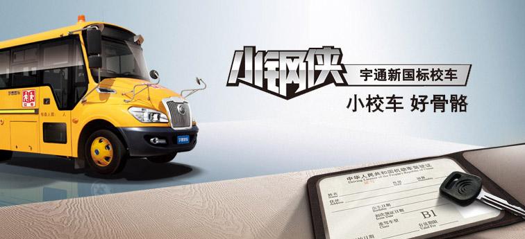宇通ZK6559DX系列专业校车重磅推出