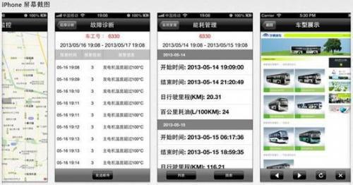 通新能源客车移动应用率先登陆Apple iOS和Android智能平台